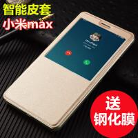 【支持礼品卡】小米max手机壳 小米max2手机套max2保护套男女款智能休眠翻盖6.44