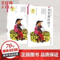 我要做好孩子 江苏凤凰少年儿童出版社有限公司[共2套]