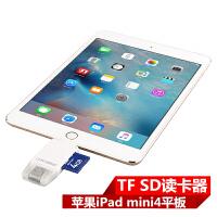 2018苹果iPad 9.7英寸2017读卡器读取TF卡SD卡相机卡平板