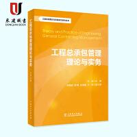 工程咨询理论与实践研究系列丛书:工程总承包管理理论与实务