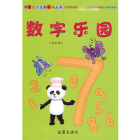 数字乐园:熊猫贝贝认知系列丛书