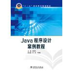 """""""十三五""""职业教育规划教材 Java程序设计案例教程"""