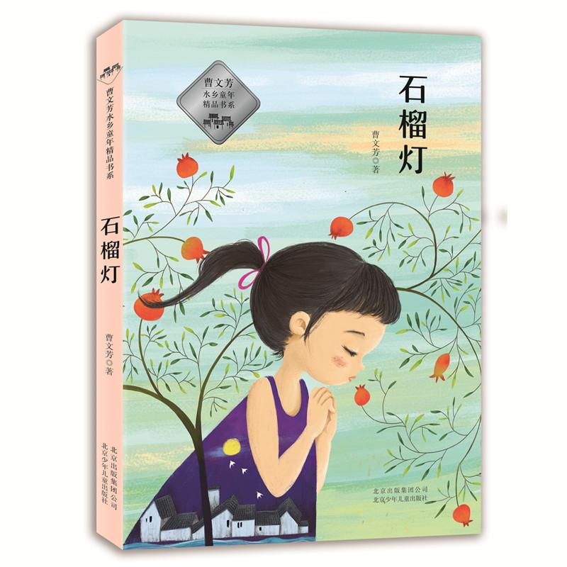 曹文芳水乡童年精品书系 —— 石榴灯