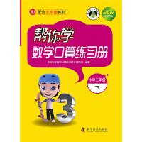 帮你学数学口算练习册(小学三年级下)配合北京版教材
