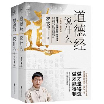 道德经说什么(套装,共2册)