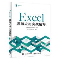 Excel职场应用实战精粹 excel教程书籍 excel函数excle公式与函数教程excel基础函数书籍 exce