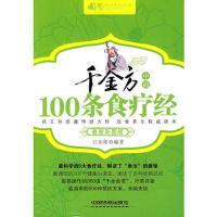 【二手书8成新】金方中的100条食疗经 江乐阳 中国铁道出版社