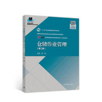 仓储作业管理(第三版) 薛威 9787040503845 高等教育出版社教材系列