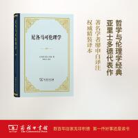 商务印书馆:尼各马可伦理学(精装本)(19年8月)
