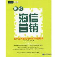 【二手旧书8成新】出位海信营销(第二版):在产品同质化时代的PBI营销法 王瑞吉 9787801479402 企业管理