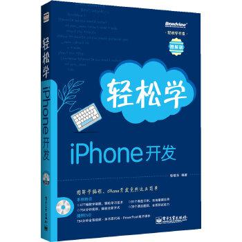 轻松学iPhone开发(含DVD光盘1张)