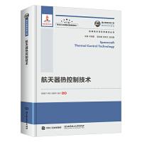 国之重器出版工程 航天器热控制技术