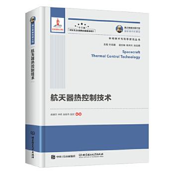 国之重器出版工程 航天器热控制技术 遥感 卫星导航 航天器热控制相关的空间环境、设计、分析、试验方法