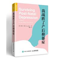 我战胜了产后抑郁症