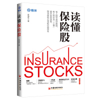 读懂保险股