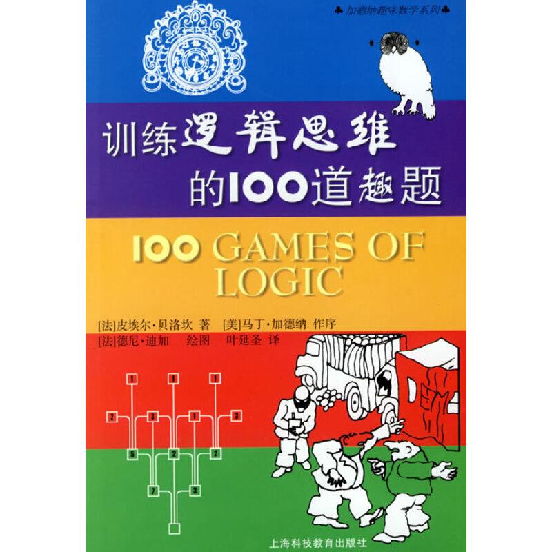 训练逻辑思维的100道趣题——加德纳趣味数学系列