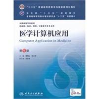 正版★医学计算机应用(第5版)十二五规划教材
