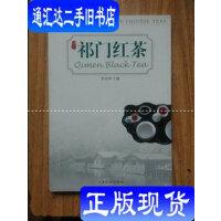 【二手旧书9成新】祁门红茶――中国名优茶系列丛书 程启坤 主编(全铜版纸精致印刷