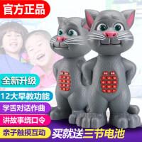 猫贝乐  宝宝儿童对话玩具早教故事机会说话的智能汤姆公仔猫娃娃
