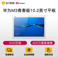 【苏宁易购】华为(HUAWEI)M3 青春版 10.1英寸平板电脑(4G 64G WiFi MSM8940 流光金)