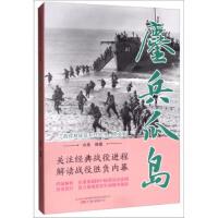 二战经典战役系列丛书:鏖兵瓜岛(图文版) 白隼 9787547049532
