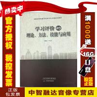 学习评价的理论方法技能和应用 严先元 9787530978160 天津教育出版社
