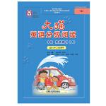 大猫英语分级阅读1级教师用书(1)(适用于小学二年级上学期)(对应一级1套装)