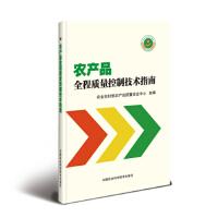 农产品全程质量控制技术指南 9787511643421 中国农业科学技术出版社 农业农村部农产品质量安全中心组