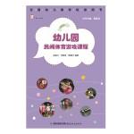 幼儿园民间体育游戏课程(全国幼儿教师培训用书)