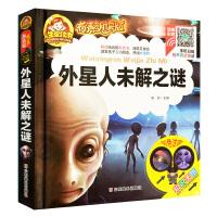 外星人未解之谜 彩图注音版 人生必读书有声朗读版 3-6-8岁儿童读物文学小说名著 学前班小学生一二年级了外阅读书籍亲