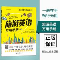 石油工业:旅游英语万用手册