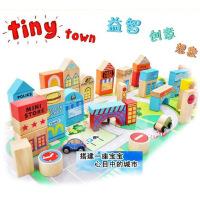 英国大牌 创意50粒城市情景积木 木制儿童益智玩具