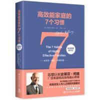 高效能家庭的7个习惯 [美]史蒂芬・柯维(Stephen R. Covey) 9787540474799睿智启图书