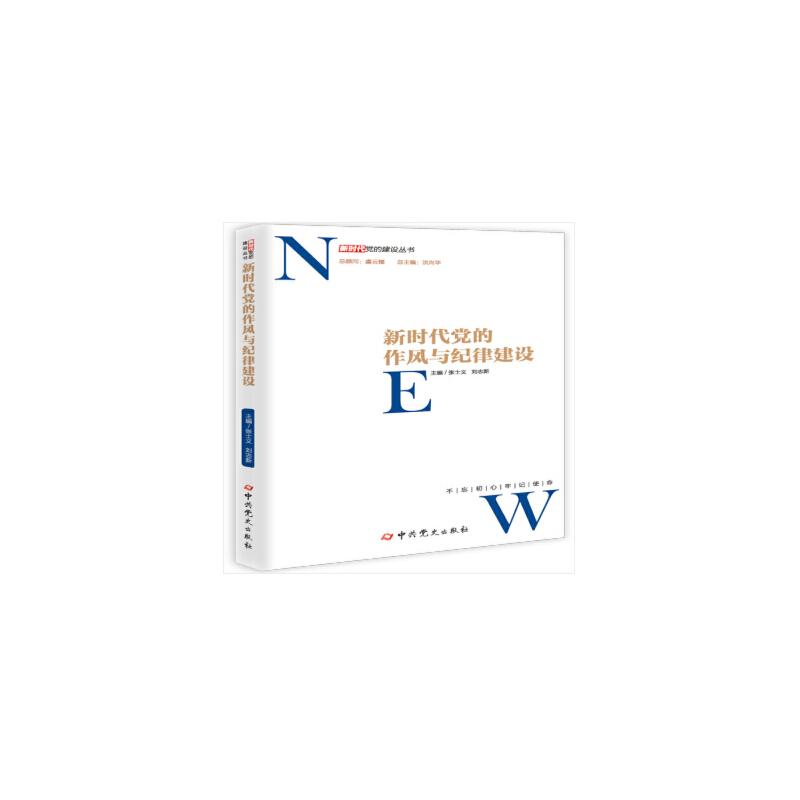新时代党的建设丛书:新时代党的作风与纪律建设 庆祝国庆节大促销,买5本赠《中国共产党历史画典》1本