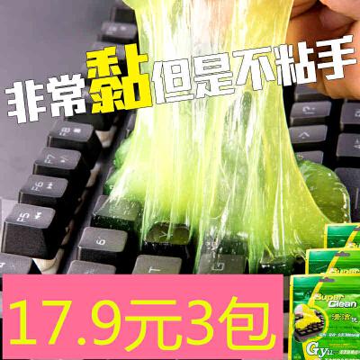 电脑键盘清洁泥笔记本清洁套装软胶汽车清洗清理工具液晶屏幕去除尘胶魔力空调出风口缝 官方标配 不粘手 只粘灰尘 无残留