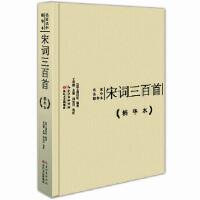 宋词三百首精华本(精装版) (清)上疆村民著,王兆鹏 9787535473394