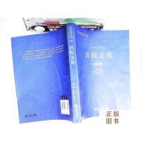【二手旧书9成新】法官智库丛书:法院文化