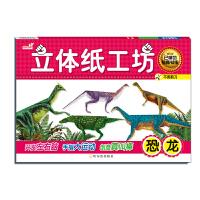立体纸工坊.恐龙