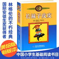 长袜子皮皮书 当当自营注音版中国少年儿童出版社美绘版