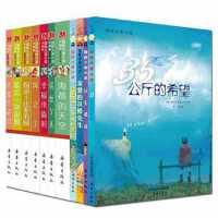 国际大奖小说 成长励志 (套装全11册)亲爱的汉修先生 风之王 贝丝丫头 35公斤的希望 幸福来临时等