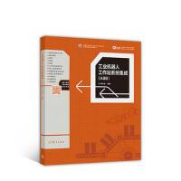 【二手旧书9成新】工业机器人工作站系统集成(ABB)周文军高等教育出版社9787040487657