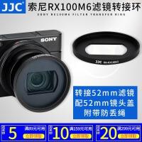 RX100M6滤镜转接环 DSC-RX100VI黑卡相机 6代配件 转接52mmU