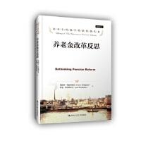 [二手旧书9成新]养老金改革反思(诺贝尔经济学奖获得者丛书),(美) 佛朗哥・莫迪利亚尼 (Franco Modigl