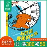 正版 与时间赛跑的大熊 张姝雨译 学会认识时间 培养时间观念 合理分配时间 童话故事 电子工业出版社书籍