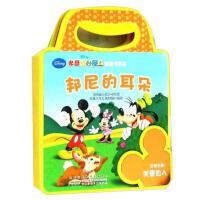 邦尼的耳朵美国迪士尼公司 著;安徽少年儿童出版社9787539782829【正版直发】