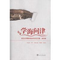 学海问津:武汉大学国学院本科生论文集(第四辑)