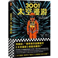 3001:太空漫游(拓展了人类理解宇宙的宽度、广度和深度!从普通读者到刘慈欣到NASA科学家,都从中获得启迪!)(读客