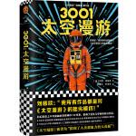 """3001:太空漫游(刘慈欣说:我所有作品都是对""""太空漫游""""的拙劣模仿!科幻历史上的至高神作!)(读客外国小说文库)"""