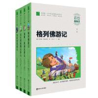 正版2016版智慧熊注音版《格列佛游记》《汤姆索亚历险记》《尼尔斯骑鹅旅行记》《鲁滨逊漂流记》4本套装彩绘注音版1-2