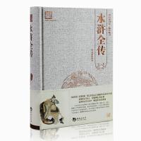 水浒全传(50个印张,精装) (ht)
